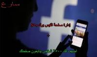 إدارة صفحة الفيس بوك بـ5$   اضيف لك 2500 شخص يتابعون صفحتك