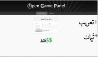 تركيب لوحة open game panel بـ 5$