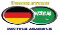 ترجمة من الالمانية الى العربية والعكس