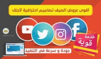 3 خدمات تصميم في خدمة واحده اغلفة  فيس بوك  تويتر سناب شات  انستجرام