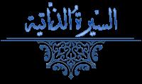 أكتب لك سيرة ذاتية احترافية بالعربية أو الإنجليزية بـ 5 دولار فقط