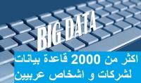 ساعطيك قواعد بيانات لآلاف الشركات والاشخاص المهمين العربيين والخليجيين