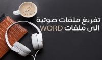 تحويل الملفات الصوتيه من الصوت إلي الكتابه