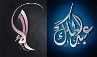 تصميم مخطوطات بالخط العربي