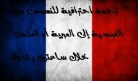 ترجمة احترافية من العربية إلى الفرنسية أو العكس