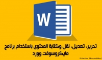 كتابة و ادخال البيانات على ملف word باللغات عربي و انجليزي و فرنسي