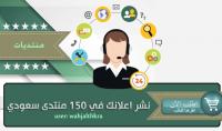 نشر اعلانك في 150 منتدى سعودي