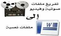 تفريغ الملفات والمحاضرات الصوتية والفديوهات الى ملف ورد منظم