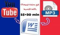 تفريغ محتوى فيديوهات وملفات صوتية بالفرنسية