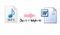 تفريغ محتوى فيديوهات وملفات صوتية بالعربية