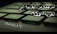 ترجمة من اللغة العبرية الي العربية