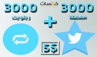 3000 رتويت لتغريدتك 3000 مفضلة فقط ب 5 $