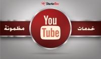 الباكج الذهبي لليوتيوب 1000 مشاهدة   1000 اعجاب