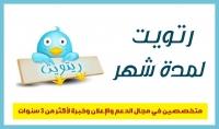 100 رتويت عربي   خليجي لمدة شهر