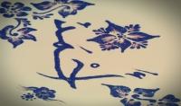 أزين اسمك بنقش الحناء المغربي التقليدي