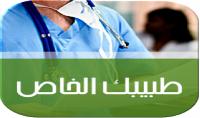 تقديم استشارة طبية من طبيب خلال يوم واحد