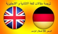 ترجمة نصوص و مقالات انجليزي الماني للغة العربية