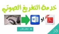 تحويل ملفات صوتية الى كتابة عبر ووورد و pdf