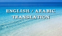 ترجمة من اللغة الانجليزية إلى اللغة العربية والعكس 1000