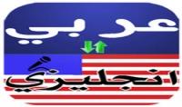 الترجمة من اللغة الفرنسية أو الإنجليزية إلى العربية