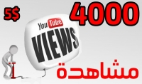 4000 مشاهدة يوتيوب خلال 24 ساعه