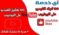 100 تعليق   100 لايك للفيديو و 25 مشترك لقناتك على اليوتيوب