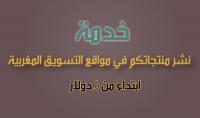تسويق منتجاتكم عبر مواقع التسويق المغربية  35 موقع