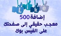 جلب 500 معجب حقيقي لصفحتك على فيس بوك