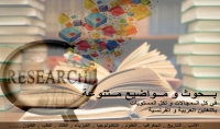 بحوث في كل المجالات باللغتين العربية و الفرنسية