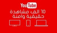الحصول على 15 الف مشاهدة لاي فيديو على اليوتيوب حقيقية وآمنة