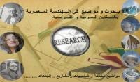بحوث في الهندسة المعمارية باللغتين العربية و الفرنسية