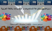 مواضيع متنوعة للمنتديات و المدونات باللغة العربية
