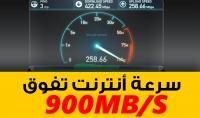 تصفح الانترنت بسرعه عاليه ومشاهدة المباريات والفديوهات بصيغه HD وبدون انقطاع