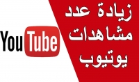باعطائك من 8000 الى 9000 مشاهدة على فيديو على اليوتيوب