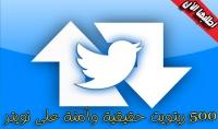500 ريتويت حقيقية وأمنة على تويتر