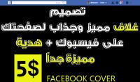 تصميم غلاف فيسبوك أو مايشابهه مميز وجذاب لصفحتك  هدية مميزة جداً