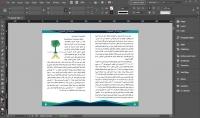 تصميم وإخراج فني للكتب والمجلات indesign
