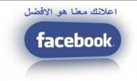 ياتلحق يامتلحقش اعلانات مموله علي الفيسبوك