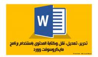 تحرير تلخيص نقل إلى مايكروسوفت وررد