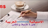 ترجمة من العربية إلى الاسبانية بشكل احترافي