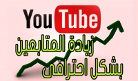 30 مشترك لك عبر يوتيوب وايضا 20 تعليق على فيديو خاص بك