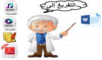 تفريغ الصوتيات و المرئيات باللغة العربية وتحرير المقالات.