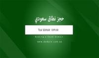 حجز دومين سعودي .com.sa