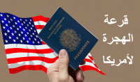 اقوم بتسجيلك في قرعة امريكا كيفما كانت جنسيتك