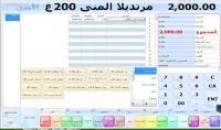 فيديو يشرح اعدادات نقطة بيع برنامج الامين للمحاسبة الامين 8