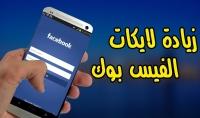 2000 لايك على صفحتك على الفيس بوك