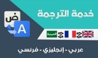 ترجمة 250 كلمة : عربي ـ فرنسي ؛ فرنسي ـ عربي ؛ إنجلزي ـ عربي