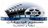 مونتاج فيديو  للمناسبات