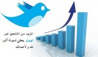 1000 متابع لحسابك فى تويتر