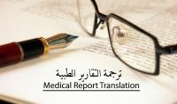 ترجمة تقارير طبية